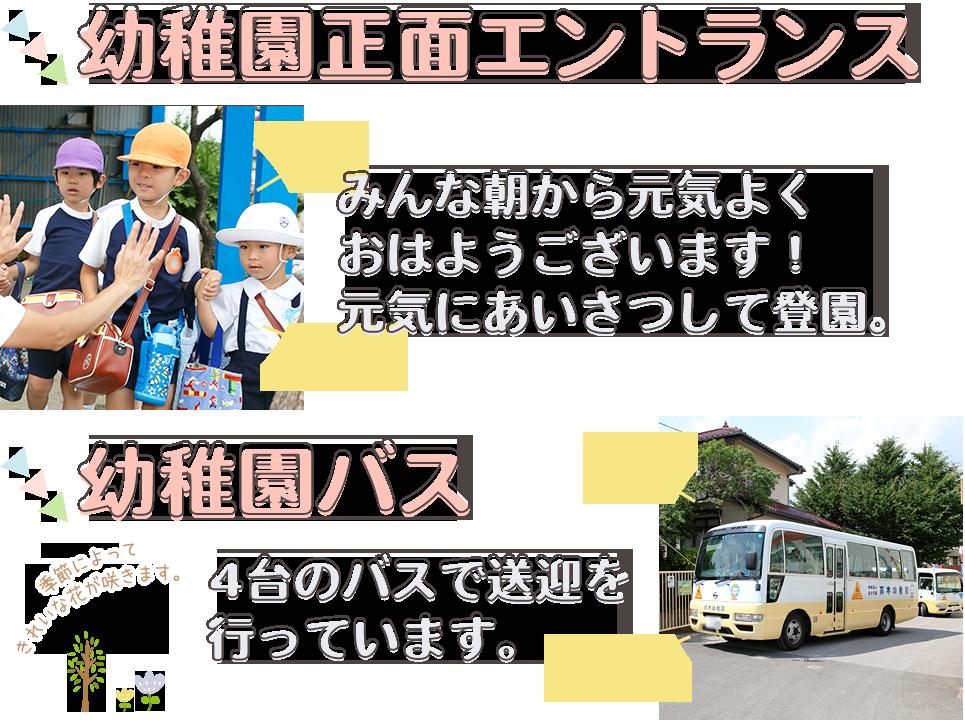 幼稚園正面エントランス、幼稚園バス