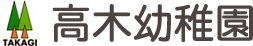 千葉県松戸市の高木幼稚園のお知らせ